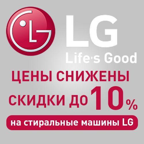Скидки на стиральные машины LG